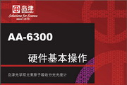 岛津AA-6300原子吸收分光光度计硬件基本操作说明书