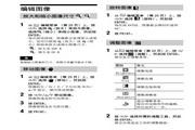 索尼DPP-FP75数码照片打印机使用说明书