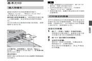索尼DPP-FP65数码照片打印机使用说明书
