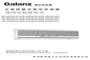 格兰仕 分体挂壁式房间空调器KF-45GW(A1)型 说明书