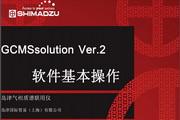 岛津GCMSsolution_Ver2质谱仪软件基本操作说明书