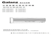 格兰仕 分体挂壁式房间空调器KF-25GW(BPG1)型 说明书