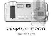 柯尼卡美能达 F200数码相机说明书