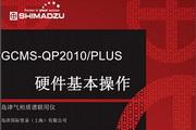 岛津GCMS-QP2010_Plus硬件基本操作质谱仪说明书