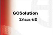 岛津GCSOLUTION气相色谱仪工作站的安装说明书