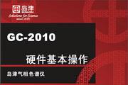 岛津GC-2010气相色谱仪硬件基本操作说明书