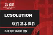 岛津高效液相色谱仪LCSOLUTION软件基础操作说明书