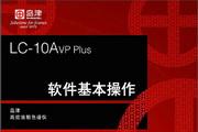 岛津LC-10Avp plus液相色谱仪软件基本操作说明书
