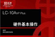 岛津LC-10Avp plus液相色谱仪硬件基本操作说明书