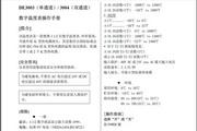 泰仕DE-3003/ 数字温度表说明书