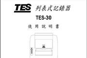 泰仕TES-1305(RS-232)温度计说明书