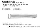 格兰仕 分体挂壁式房间空调器KF-25GW(BPA1)型 说明书
