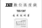 泰仕TES-1307 K 记忆式温度计说明书