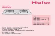 海尔 JZT-Q20GA(4T)燃气灶 说明书
