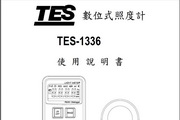 泰仕TES-1336 记忆式照度计说明书