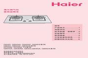 海尔 JZT-Q20GZ(12T)燃气灶 说明书