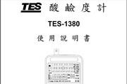 泰仕TES-1380 酸碱度测试仪说明书