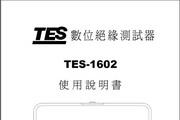 泰仕TES-1602(RS-232)绝缘电阻测试仪说明书