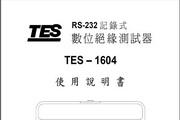 泰仕TES-1604 记忆式绝缘测试器说明书
