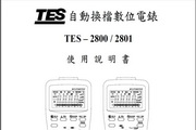 泰仕TES-2801万用表说明书