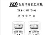 泰仕TES-2800万用表说明书