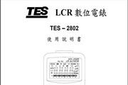泰仕TES-2802 万用表说明书