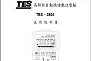 泰仕TES-2804 真均方根值/资料记忆储存数字 万用表说明书