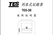 泰仕TES-30 列表图形记录器说明书