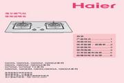 海尔 JZT2-Q63G燃气灶 说明书