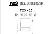 泰仕TES-32 电池测试器说明书