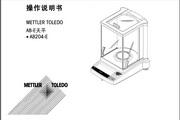 梅特勒-托利多天平_AB-E(该产品已升级)说明书
