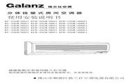 格兰仕 分体挂壁式房间空调器KFR-25GW(DHHA1)型 说明书