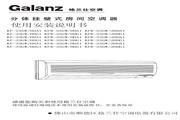格兰仕 分体挂壁式房间空调器KFR-25GW(HHA1)型 说明书