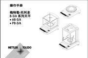 梅特勒-托利多天平_AB-S/A(该产品已升级)说明书