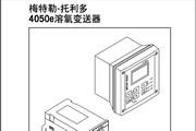 梅特勒-托利多过程检测_变送器_DO_DO4050e说明书
