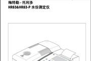 梅特勒-托利多卤素水分仪_HR83水份测定仪说明书