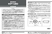 雅马哈KP120英文说明书