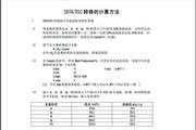 梅特勒-托利多热分析_SDTA-DSC计算方法说明书
