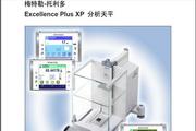 梅特勒-托利多天平_XP分析天平(超越系列)说明书