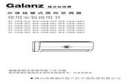 格兰仕 分体挂壁式房间空调器KFR-26GW(HG2)型 说明书