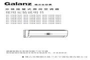 格兰仕 分体挂壁式房间空调器KFR-26GW(DHA2)型 说明书
