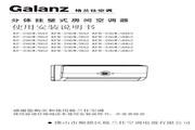 格兰仕 分体挂壁式房间空调器KFR-25GW(DHG2)型 说明书