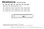 格兰仕 分体挂壁式房间空调器KFR-25GW(DHA2)型 说明书