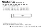 格兰仕 分体挂壁式房间空调器KFR-25GW(HA2)型 说明书