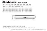 格兰仕 分体挂壁式房间空调器KF-25GW(HA2)型 说明书
