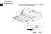 OKI MICROLINE 7500F打印机使用说明书