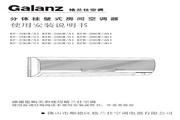 格兰仕 分体挂壁式房间空调器KF-23GW(G1)型 说明书