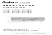 格兰仕 分体挂壁式房间空调器KFR-23GW(DA1)型 说明书