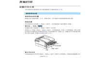 OKI C8600n激光打印使用说明书