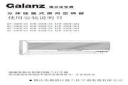 格兰仕 分体挂壁式房间空调器KF-23GW(A1)型 说明书